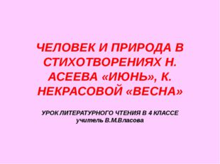 ЧЕЛОВЕК И ПРИРОДА В СТИХОТВОРЕНИЯХ Н. АСЕЕВА «ИЮНЬ», К. НЕКРАСОВОЙ «ВЕСНА» УР