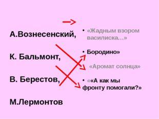 А.Вознесенский, К. Бальмонт, В. Берестов, М.Лермонтов «Жадным взором василис