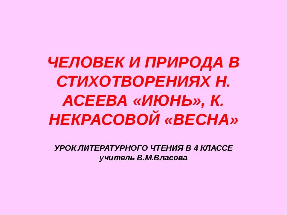 ЧЕЛОВЕК И ПРИРОДА В СТИХОТВОРЕНИЯХ Н. АСЕЕВА «ИЮНЬ», К. НЕКРАСОВОЙ «ВЕСНА» УР...