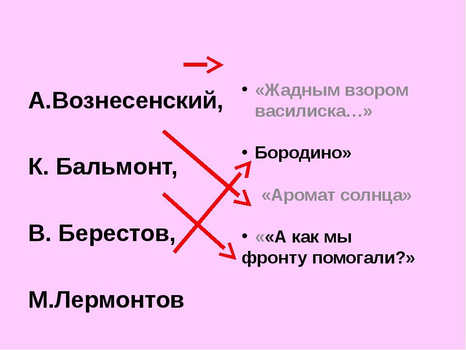 А.Вознесенский, К. Бальмонт, В. Берестов, М.Лермонтов «Жадным взором василис...