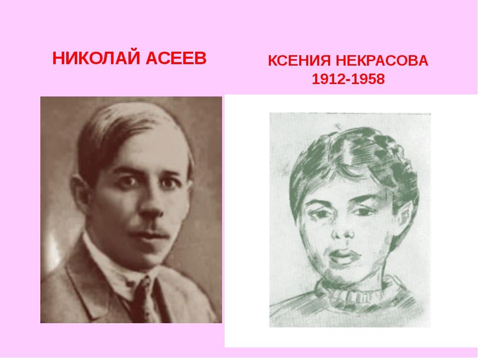 НИКОЛАЙ АСЕЕВ КСЕНИЯ НЕКРАСОВА 1912-1958