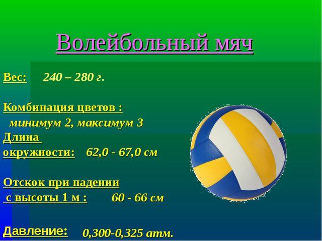 Вес: Комбинация цветов : Длина окружности: Отскок при падении с высоты 1 м :...