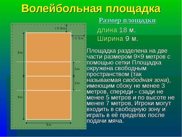Волейбольная площадка Площадка разделена на две части размером 9×9 метров с п...
