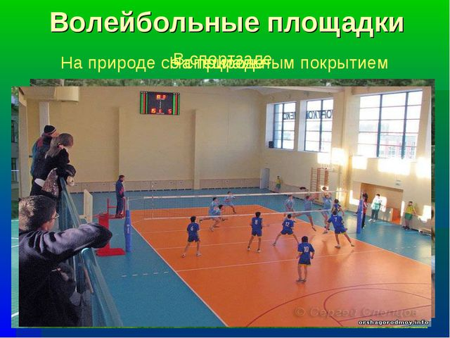 Волейбольные площадки На природе В спортзале На природе со специальным покрыт...