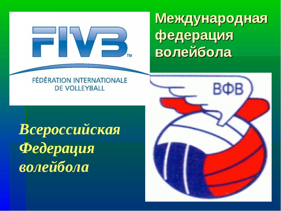 Международная федерация волейбола Всероссийская Федерация волейбола