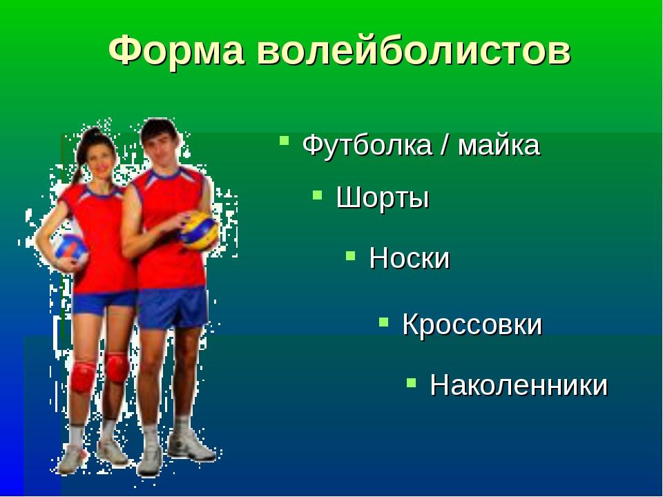 Форма волейболистов Футболка / майка Шорты Носки Кроссовки Наколенники