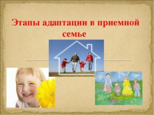 Этапы адаптации в приемной семье