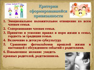 * 1. Эмоциональное положительное отношение ко всем членам семьи. 2. Сопережив