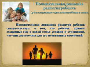 * Положительная динамика развития ребенка свидетельствует о том, что ребено