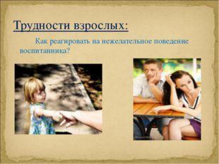 Трудности взрослых: Как реагировать на нежелательное поведение воспитанника?