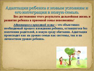 * Без достижения этого результата дальнейшая жизнь и развитие ребенка в прие