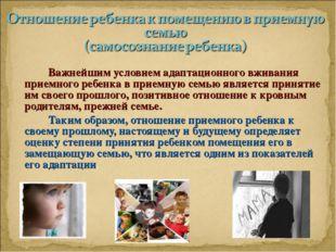 * Важнейшим условием адаптационного вживания приемного ребенка в приемную се