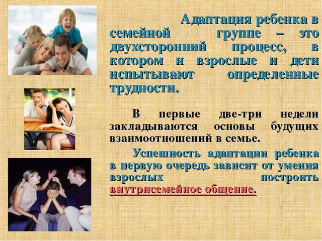 Адаптация ребенка в семейной группе – это двухсторонний процесс, в котором...