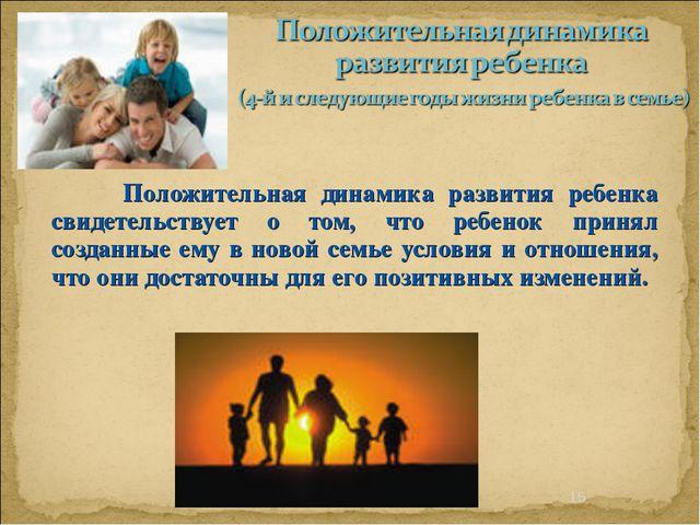 * Положительная динамика развития ребенка свидетельствует о том, что ребено...