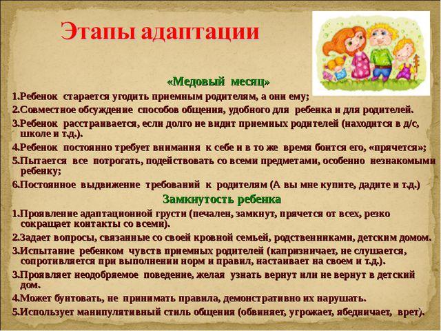 «Медовый месяц» 1.Ребенок старается угодить приемным родителям, а они ему; 2...
