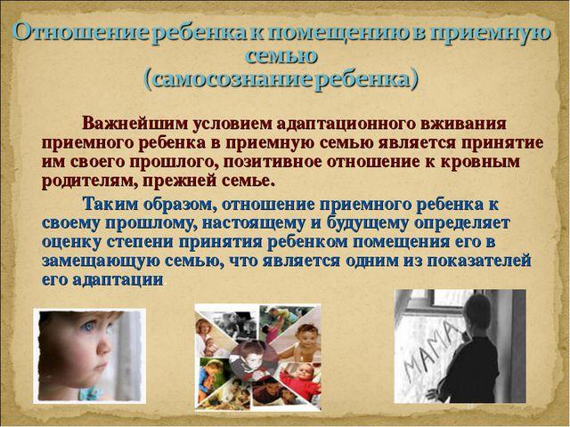 * Важнейшим условием адаптационного вживания приемного ребенка в приемную се...