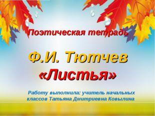 «Листья» Работу выполнила: учитель начальных классов Татьяна Дмитриевна Ковыл