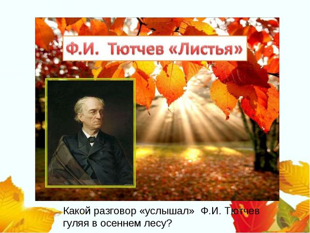 Какой разговор «услышал» Ф.И. Тютчев гуляя в осеннем лесу?