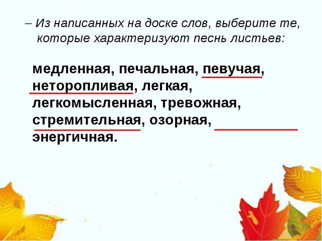 – Из написанных на доске слов, выберите те, которые характеризуют песнь лист...