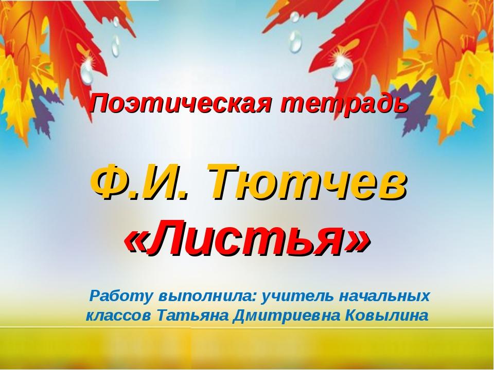 «Листья» Работу выполнила: учитель начальных классов Татьяна Дмитриевна Ковыл...