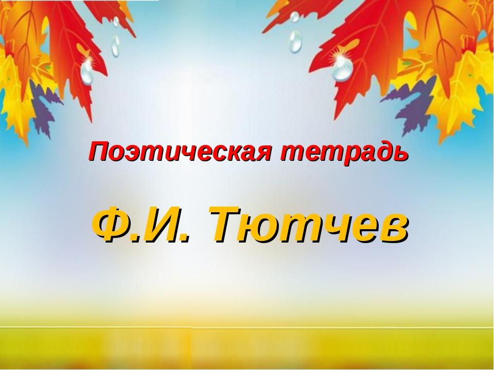 Ф.И. Тютчев Поэтическая тетрадь
