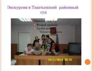Экскурсия в Таштыпский районный суд