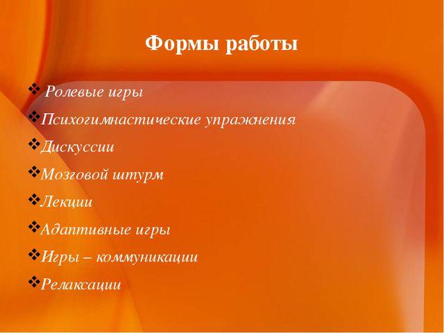 Формы работы Ролевые игры Психогимнастические упражнения Дискуссии Мозговой ш...