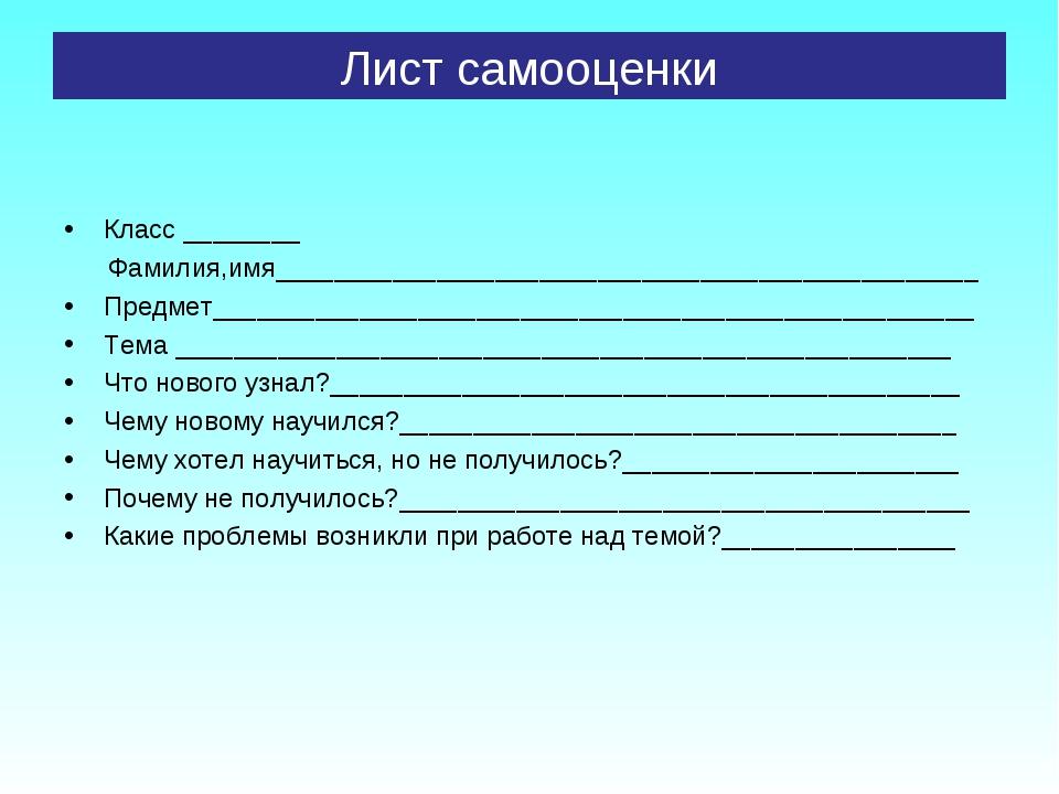 Лист самооценки Класс ________ Фамилия,имя___________________________________...