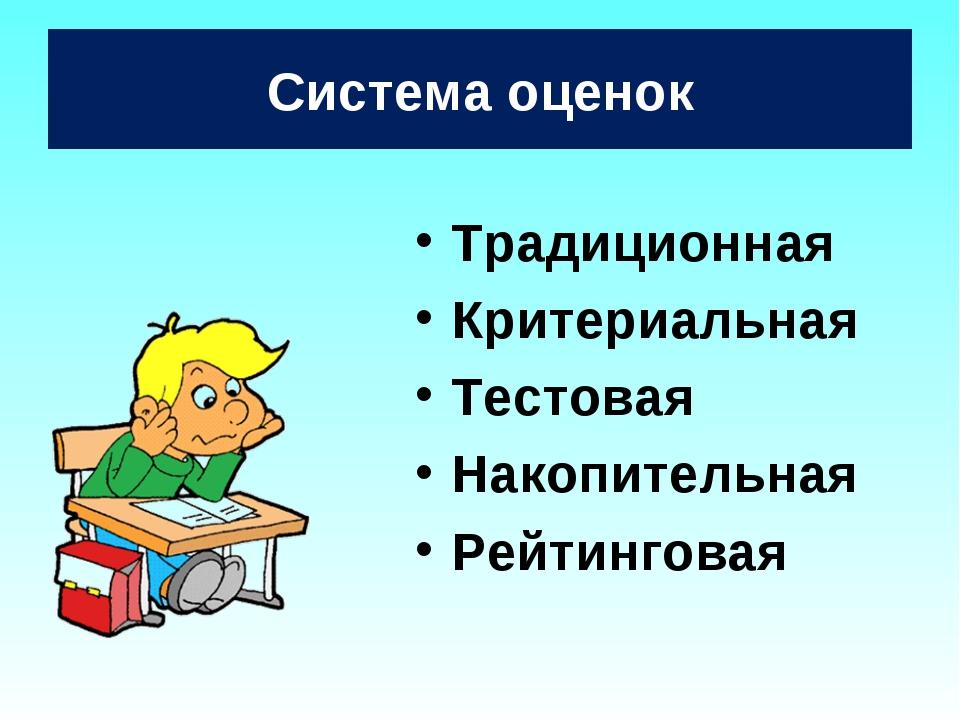 Система оценок Традиционная Критериальная Тестовая Накопительная Рейтинговая