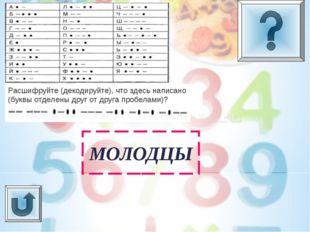 МОЛОДЦЫ Расшифруйте (декодируйте), что здесь написано (буквы отделены друг от