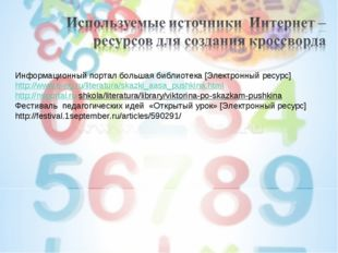 Информационный портал большая библиотека [Электронный ресурс] http://www.e-ng