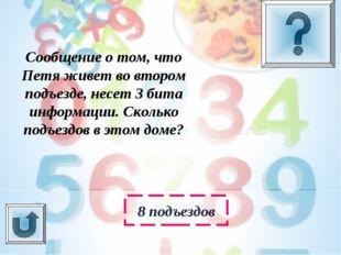 Сообщение о том, что Петя живет во втором подъезде, несет 3 бита информации.