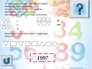 1997 В некоторой системе счисления цифры имеют форму различных геометрических