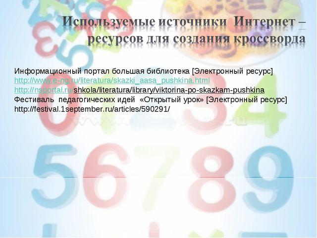 Информационный портал большая библиотека [Электронный ресурс] http://www.e-ng...