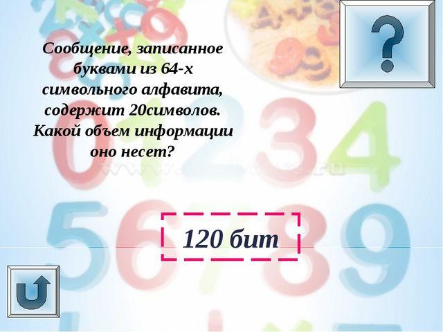 Сообщение, записанное буквами из 64-х символьного алфавита, содержит 20символ...