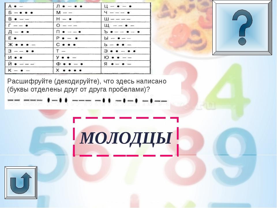 МОЛОДЦЫ Расшифруйте (декодируйте), что здесь написано (буквы отделены друг от...
