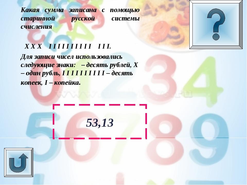 Какая сумма записана с помощью старинной русской системы счисления ٱ ٱ ٱ ٱ ٱ...