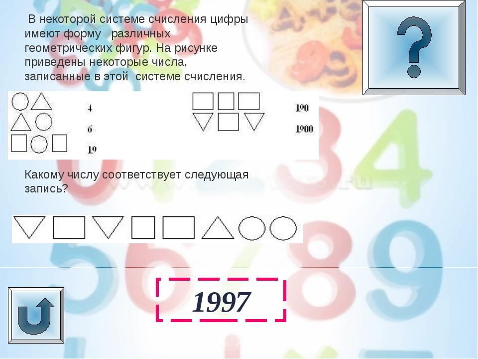 1997 В некоторой системе счисления цифры имеют форму различных геометрических...