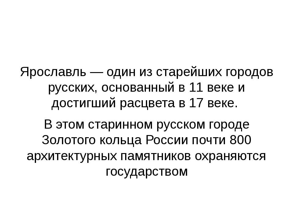 Ярославль — один из старейших городов русских, основанный в 11 веке и достигш...