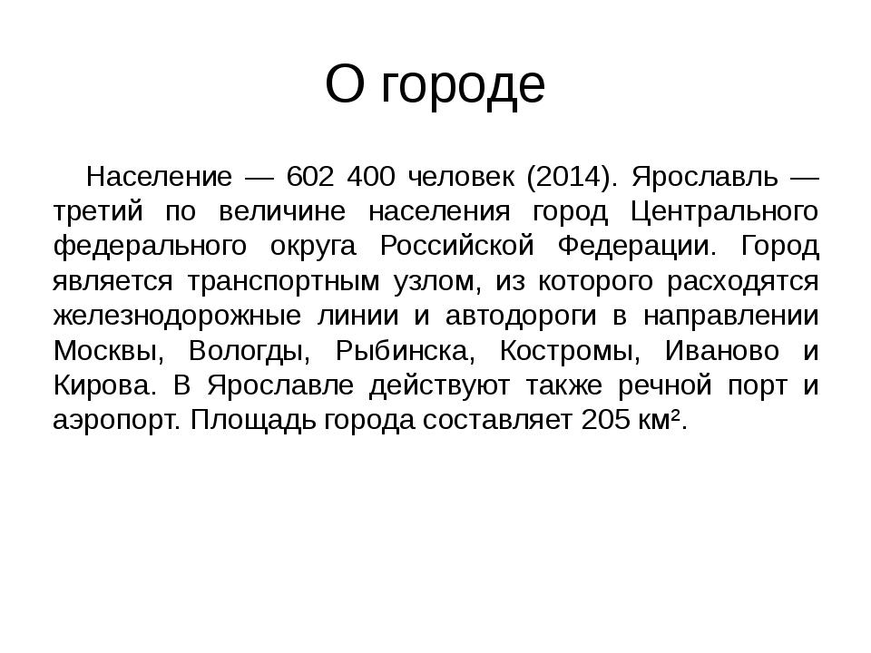 О городе Население — 602 400 человек (2014). Ярославль — третий по величине н...