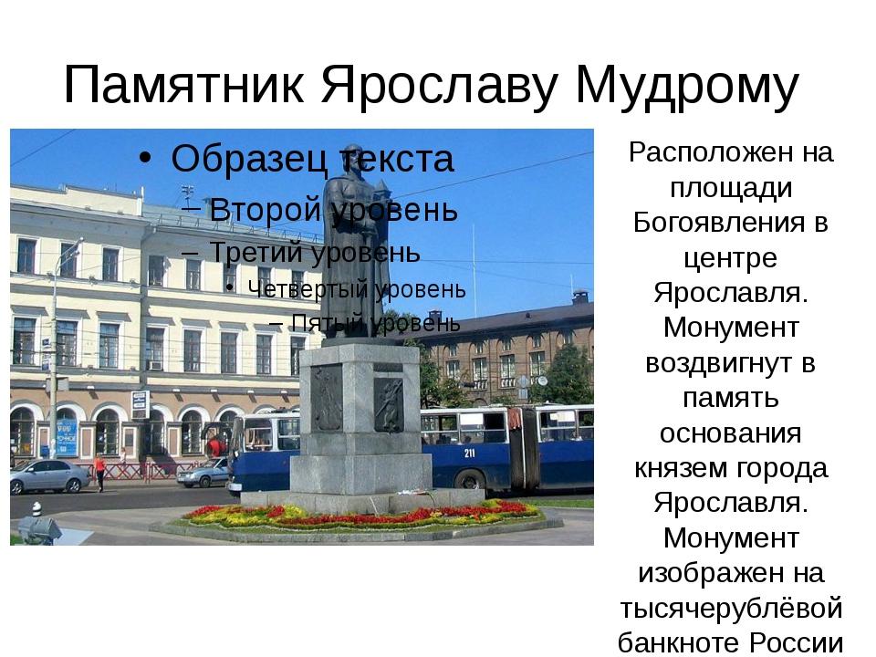 Памятник Ярославу Мудрому Расположен на площади Богоявления в центре Ярославл...