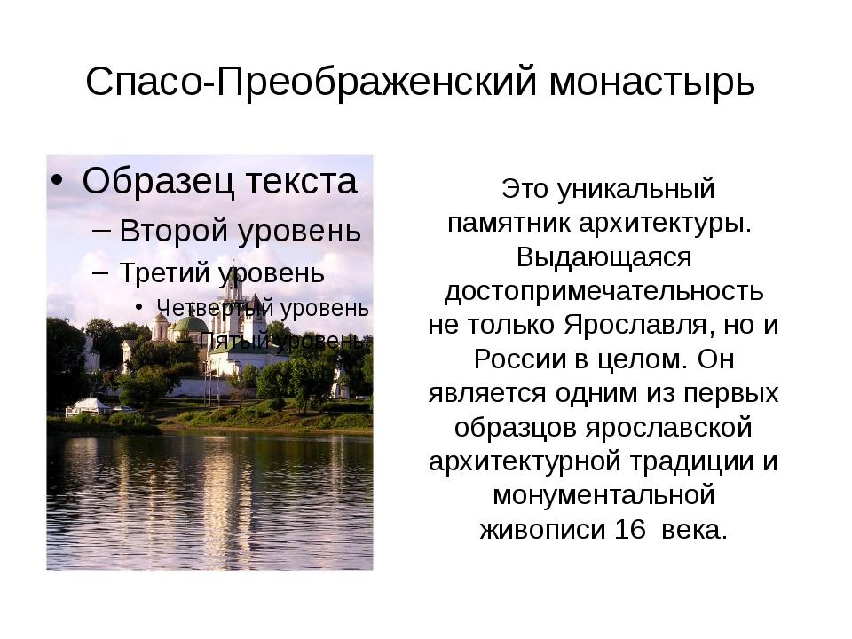 Спасо-Преображенский монастырь Это уникальный памятник архитектуры. Выдающаяс...