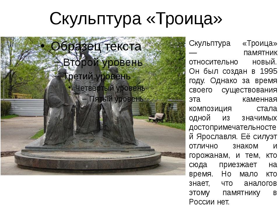 Скульптура «Троица» Скульптура «Троица» — памятник относительно новый. Он бы...