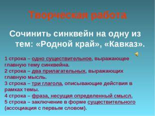Творческая работа Сочинить синквейн на одну из тем: «Родной край», «Кавказ».
