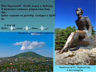 Памятник М.Ю. Лермонтову в Кисловодске НашЛермонтов-всегдалицомкКавказу