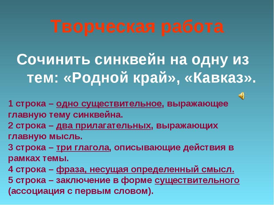 Творческая работа Сочинить синквейн на одну из тем: «Родной край», «Кавказ»....