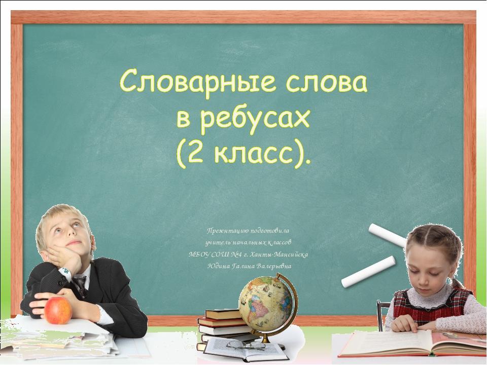 Презентацию подготовила учитель начальных классов МБОУ СОШ № 4 г. Ханты-Манс...