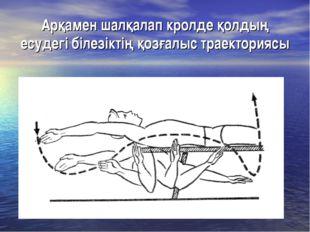 Арқамен шалқалап кролде қолдың есудегі білезіктің қозғалыс траекториясы