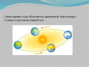 Смена времен года объясняется движением Земли вокруг Солнца и наклоном земной