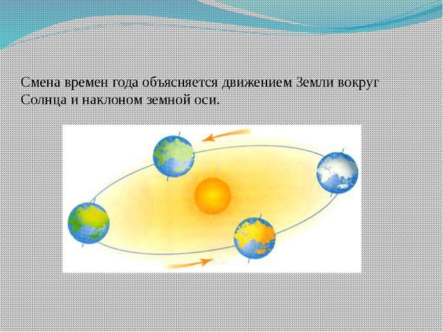 Смена времен года объясняется движением Земли вокруг Солнца и наклоном земной...